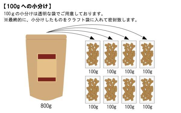 画像1: 新鮮小分けパック800gを100g小分けへ (1)