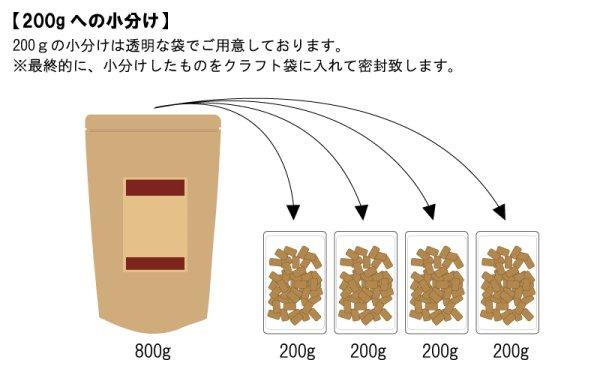 画像1: 新鮮小分けパック800gを200g小分けへ (1)