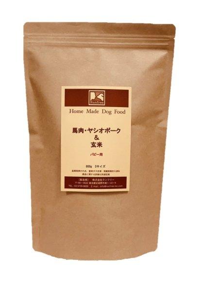 画像1: 【馬肉・ヤシオポーク&玄米】 パピー用 (1)