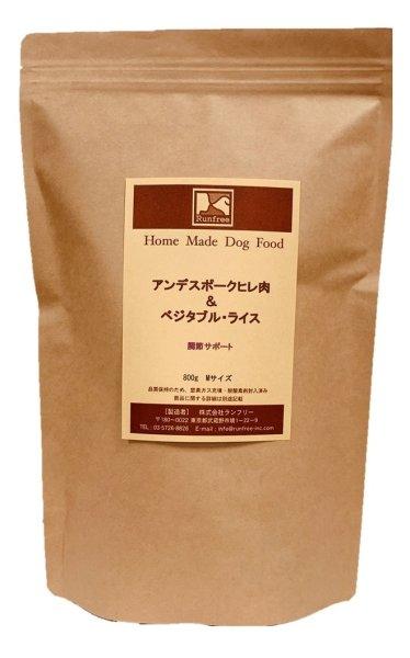画像1: 【アンデスポークヒレ肉&ベジタブル・ライス】 関節サポート (1)