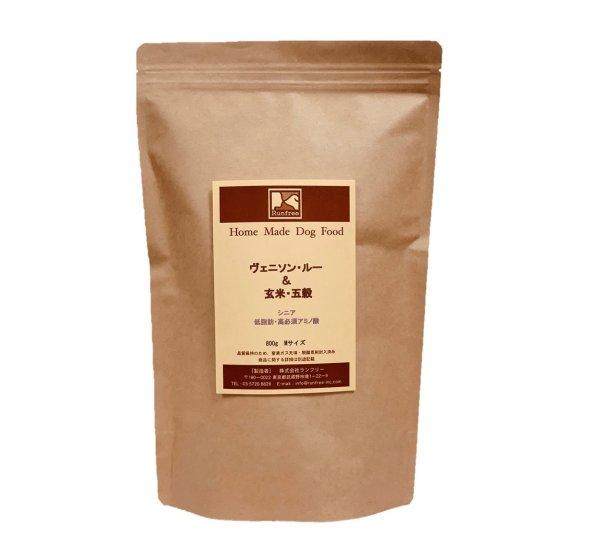 画像1: 【ヴェニソン・ルー&玄米・五穀】シニア用・低脂肪・高必須アミノ酸 (1)