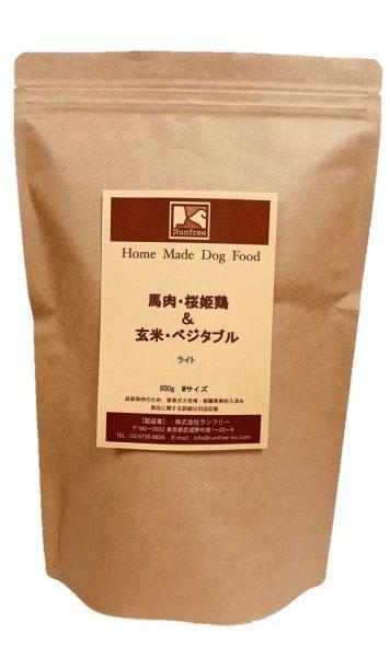 画像1: 【馬肉・桜姫鶏&玄米・ベジタブル】ライト (1)