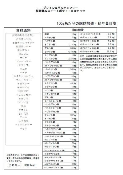 画像2: グレイングルテンフリー/食の細い子用 桜姫鶏&スイートポテト・ココナッツ
