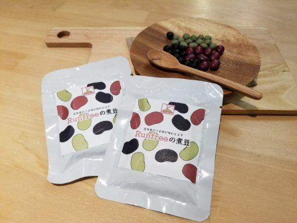 画像1: Runfreeの煮豆 (1)