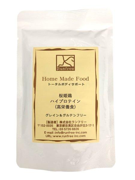 画像1: Wet Food  桜姫鶏 ハイプロテイン  (高栄養食)  (1)