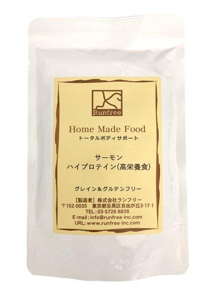 画像1: Wet Food  サーモン ハイプロテイン  (高栄養食)  (1)