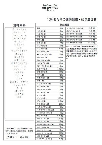 画像2: 【サンプル】ランフリーキャット 北海道サーモン(キトン)
