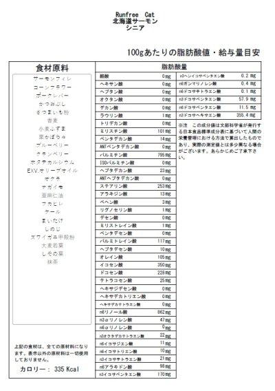 画像2: 【サンプル】ランフリーキャット 北海道サーモン(シニア)