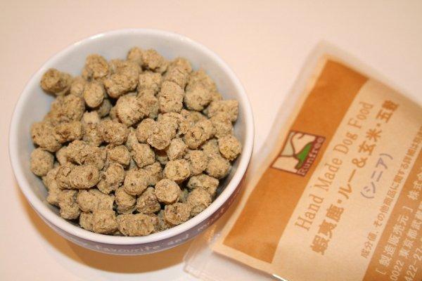 画像1: 【サンプル】ヴェニソン・ルー&玄米・五穀(低脂肪・高必須アミノ酸 シニア用) (1)