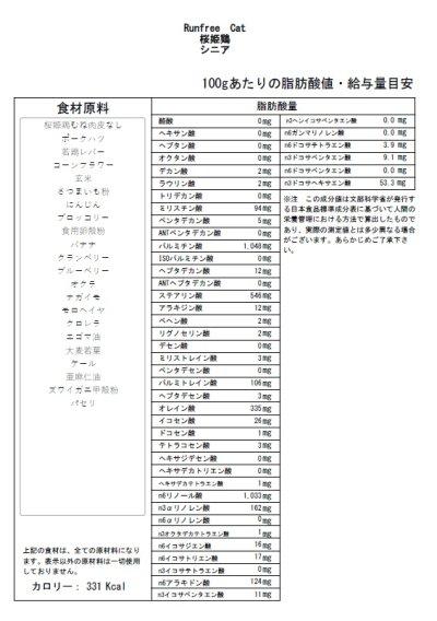 画像2: ランフリーキャット 桜姫鶏(シニア)