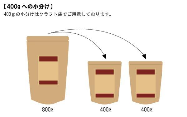 画像1: 新鮮小分けパック800gを400g小分けへ (1)