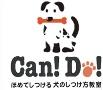 犬のしつけ方教室・パピーパーティ・犬の保育園・幼稚園運営のCan!Do!-キャンドゥ